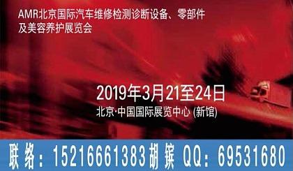 互动吧-2019北京汽保工具展_北京汽保展