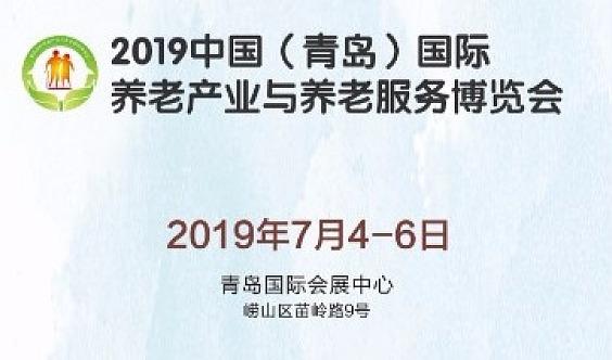 2019中国(青岛)国际养老产业与养老服务博览会