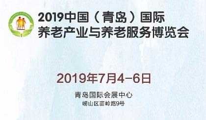 互动吧-2019中国(青岛)国际养老产业与养老服务博览会