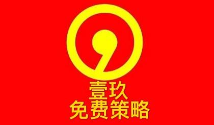 互动吧-壹玖(免费策略)苏州站8月21日一22日相城区隆重举办
