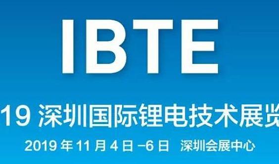 IBTE 2019第三届深圳国际锂电技术展览会