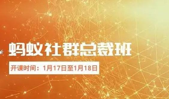 2019社群营销总裁班论坛火热开启!