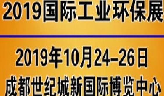 2019第六届中国(成都)工业环保展览会