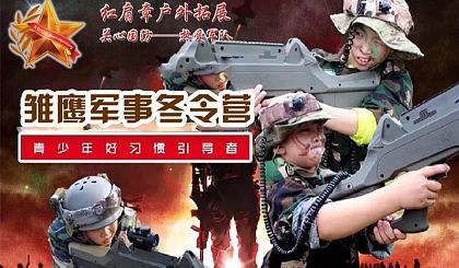 互动吧-红肩章雏鹰军事体验营(三天两夜)开营啦!!!
