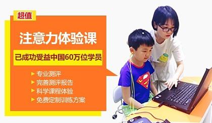 互动吧-【孩子注意力不集中怎么办】一次测评+体验课,明白怎么解决孩子问题!