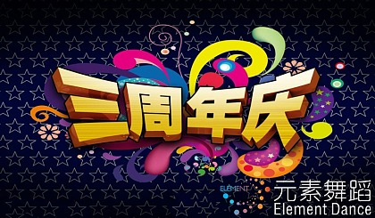 """互动吧-元素舞蹈49元参与寒假班赢年卡,千元""""现金""""大奖现场发"""