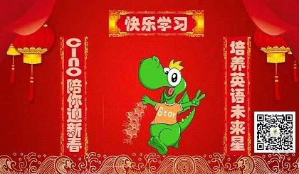 互动吧-新春party