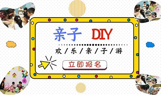 """深圳大型""""亲子DIY""""公益活动邀您参加!"""