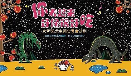 互动吧-【武汉】凡创文化•大型恐龙主题实景童话剧《你看起来好像很好吃》