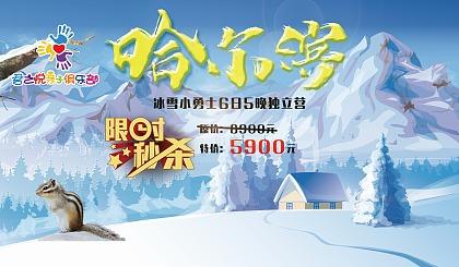 互动吧-寒假定制专线,哈尔滨亚布力雪乡伏尔加亲子6日行程