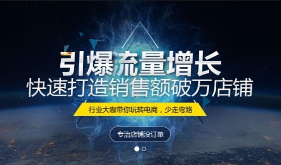【交大慧谷培训】电子商务运营培训