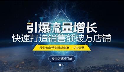 互动吧-【交大慧谷培训】电子商务运营培训