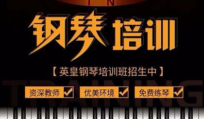 互动吧-英皇钢琴培训中心19.9元学钢琴!!!