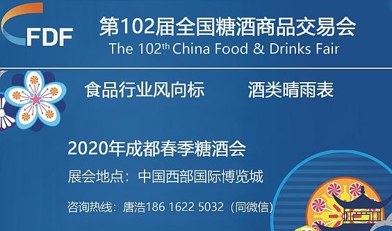 第102届全国糖酒商品交易会(2020成都糖酒会)