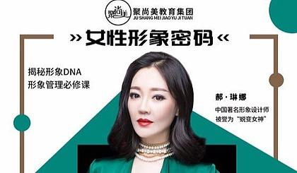 互动吧-2月6号  周四 上海站-《形象密码课程》