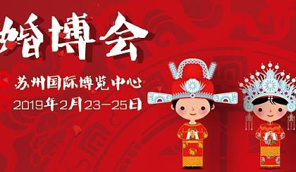 互动吧-第十五届苏州婚博会2019年2月23-25日-观众预登记