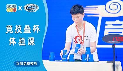 互动吧-【免费体验】孩子们都爱不释手的一项手部极限运动——竞技叠杯!