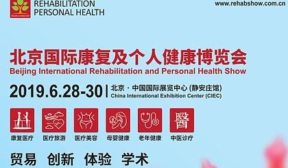 互动吧-2019北京国际康复及个人健康博览会
