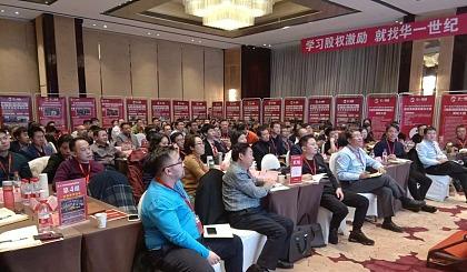 互动吧-北京 合伙人股权分配、股权激励、顶层设计、股权融资、上下游整合