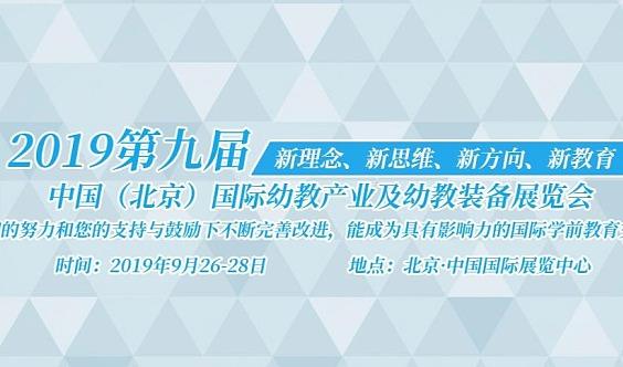 2019 第九届中国(北京)国际现代教育新技术装备展览会