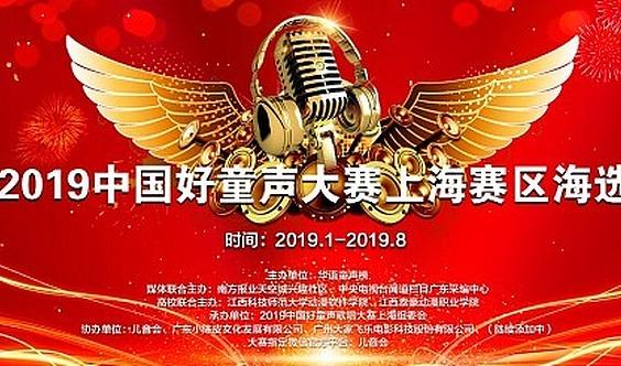 """2019""""中国好童声""""歌唱大赛上海赛区浦东周浦赛点海选开始报名啦!"""