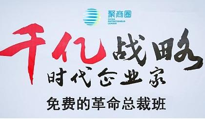 互动吧-《免费模式》北京邀请函,有一种免费的模式,让企业逆境重生。