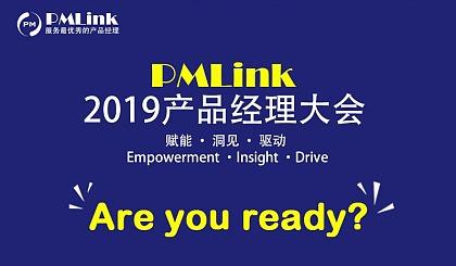 互动吧-PMLink深圳2019产品经理大会