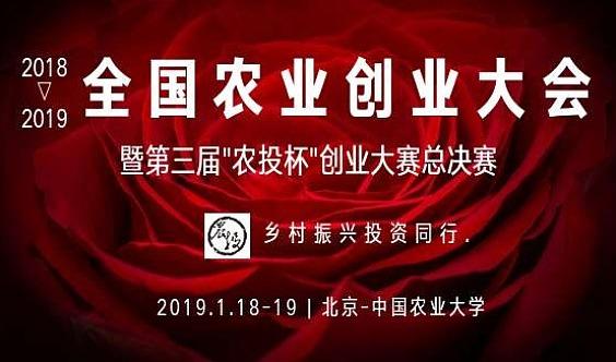 """全国农业创业大会暨第三届""""农投杯""""创业大赛总决赛即将于1月18、19日举办"""