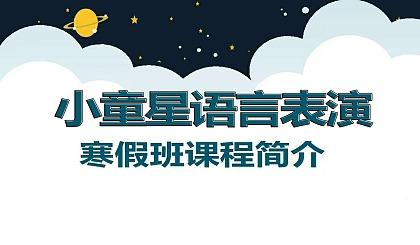 互动吧-小童星语言表演春节寒假特别训练班开始招生啦!!!