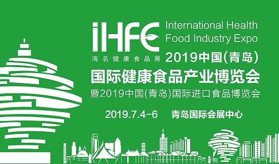 2019第八届中国(青岛)国际健康食品产业博览会暨青岛进口食品展