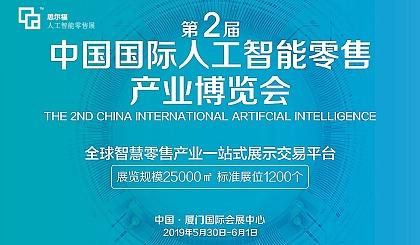 互动吧-2019年第2届中国国际人工智能零售产业博览会