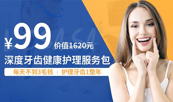 【深圳福利】100个运动手环免费领取, 仅需99元承包您365天的牙齿健康
