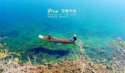 互动吧-7天游【春节*动车游】云南大理、丽江、香格里拉、石卡雪山、女儿国泸沽湖