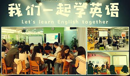 互动吧-【新时代职场沙龙】学习英文口语,成为更好的自己!