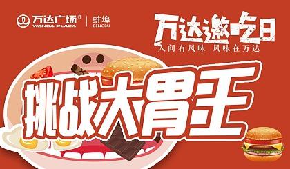 """互动吧-蚌埠万达1月17日邀吃日""""挑战大胃王""""活动"""