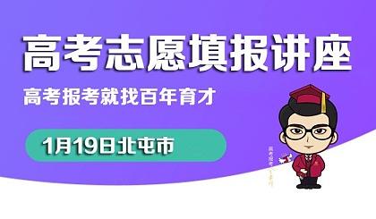 互动吧-1月19日北屯市百年育才高考志愿填报公益讲座