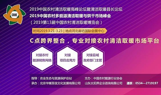 聚焦千亿农村清洁取暖市场  暖博会+县长论坛报名登记簿
