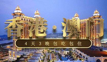 互动吧-【拼假期】香港澳门4天3晚包吃住随时随地出发,港珠澳大桥维多利亚港