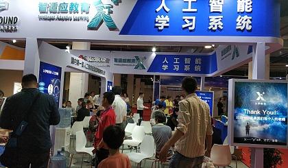 互动吧-打造中国数字校园2021北京国际智慧教育展览会