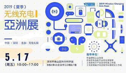 互动吧-2019(夏季)无线充电亚洲展