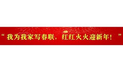 """互动吧-【墨韵书法免费公益活动】""""我为我家写春联,红红火火迎新年!"""""""