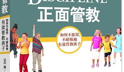 互动吧-家长课堂:正面管教 | 长治樊登书店24期线下沙龙