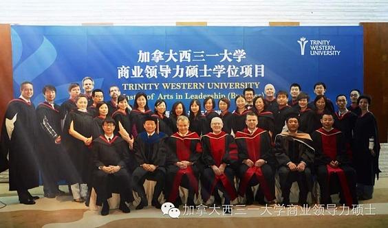 加拿大西三一大学商业领导力硕士(中文授课)学位课程