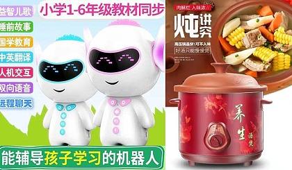 互动吧-宫摄影10周年店庆太火爆了!598元机器人和398元紫砂电炖锅免费送!