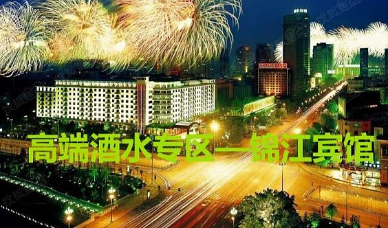 2020年成都102届糖酒会高端白酒专区—锦江宾馆酒水嘉年华