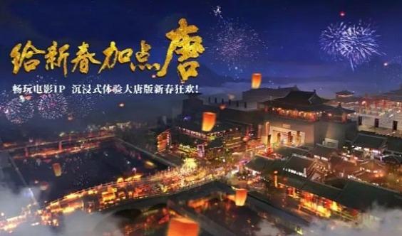 """【春节】苏州华谊兄弟电影世界—""""穿越千年之旅""""梦回大唐过春节!"""