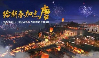 """互动吧-【春节】苏州华谊兄弟电影世界—""""穿越千年之旅""""梦回大唐过春节!"""