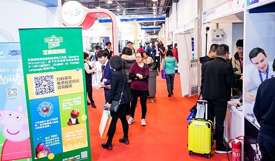 2020第十五届中国国际早幼教产品与服务展览会(北京站)