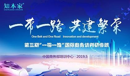 """互动吧-中国商务部培训中心第三期""""一带一路""""国际商务谈判研修班全国招生"""