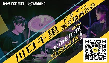 互动吧-2019●日本『川口千里』节奏女孩架子鼓演示会